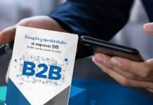 zucchetti b2b